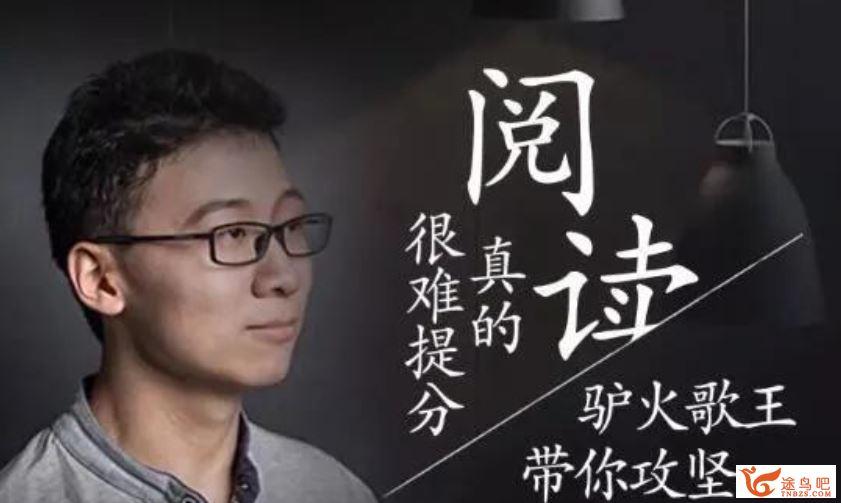 邵鑫老师 初中语文阅读课 阅读真的很难 第一季课程视频百度云下载