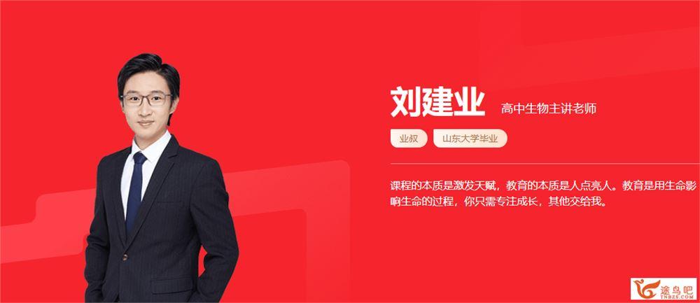 刘建业 2021暑假 高二生物暑假系统班(已完结)课程视频百度云下载