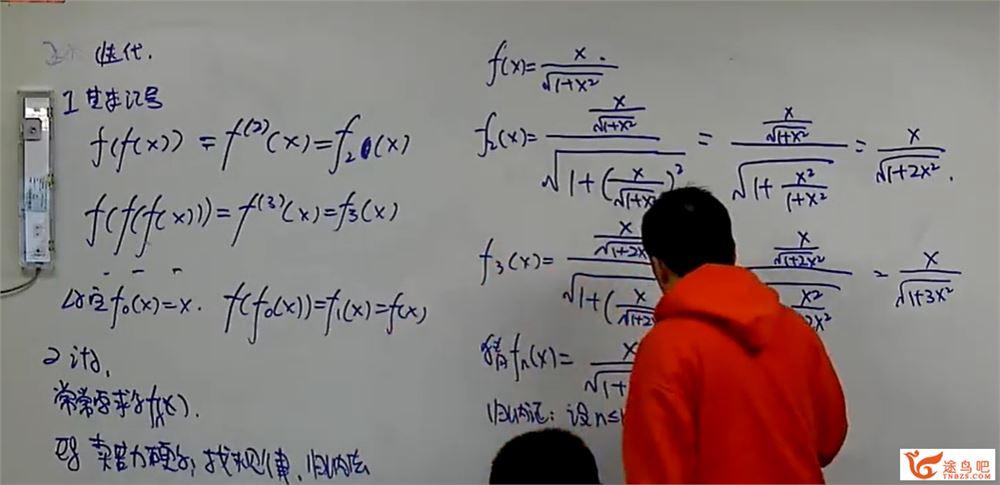 名师陈晨高一数学数学联赛班之函数迭代课程视频百度云下载