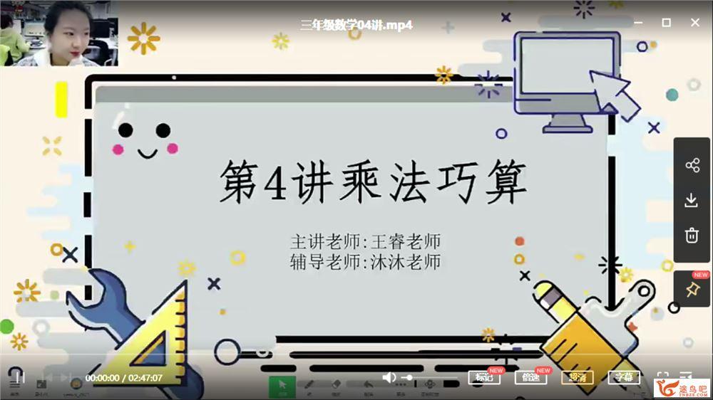 王睿 2020 秋 三年级数学秋季培训班(勤思在线)课程视频百度云下载