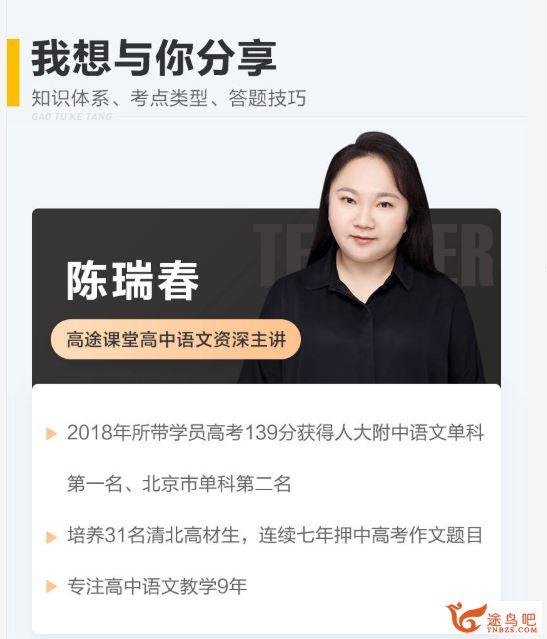 陈瑞春 2021暑假 新高一语文暑假系统班全国版(更新中)课程视频百度云下载
