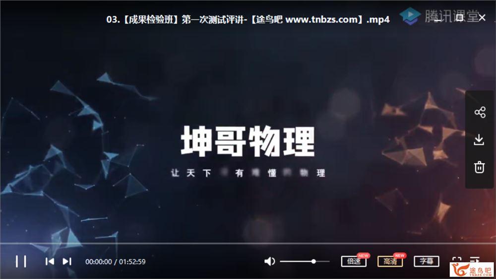 腾讯课堂【坤哥物理】2020高考物理 坤哥物理三轮冲刺课程视频百度网盘下载