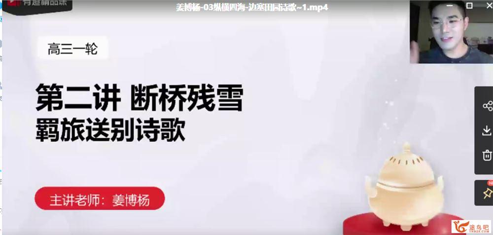 2022高考语文 姜博扬高考语文一轮复习暑秋联报课程视频百度云下载