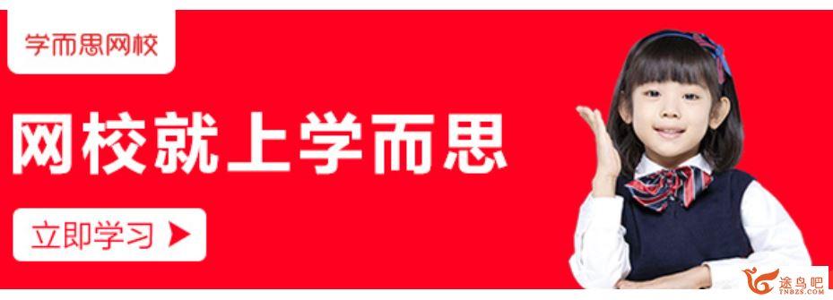 学而思网校 夏川 小学英语国际音标【8讲 带讲义】全集视频课程百度云下载