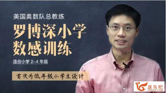 罗博深 小学数学感训练(完结)全集课程视频百度云下载