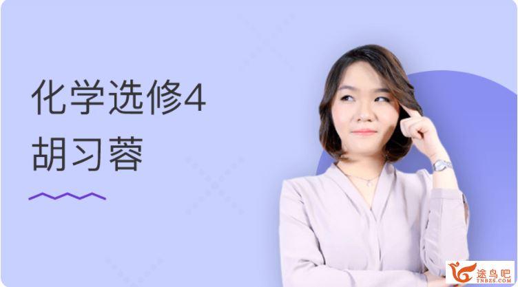 某门中学 胡习蓉 2018年 高中化学选修四精讲资源课程百度云下载