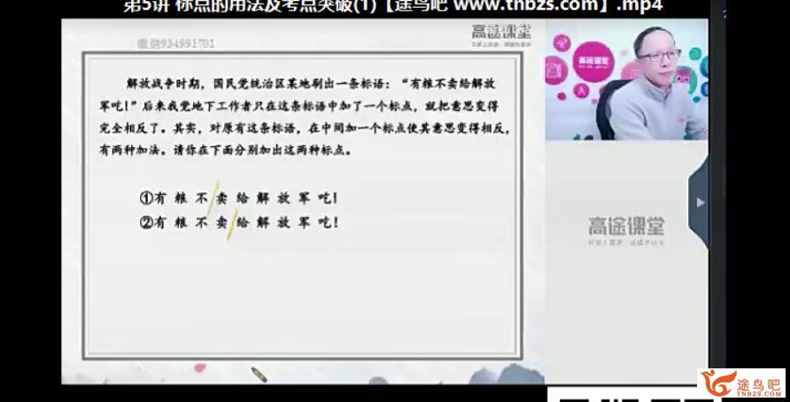 王先意 2020春 初一语文秋季系统班(16讲带讲义)课程视频百度云下载