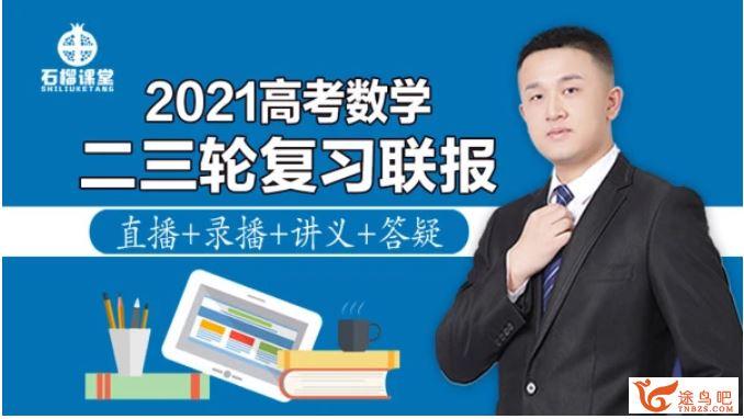 2021高考数学 宋超数学三轮复习押题课课程资源百度云下载