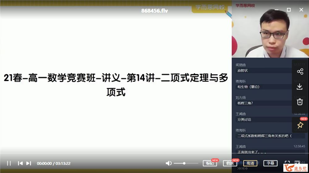 苏宇坚 2021春 高一数学竞赛班(更新中)课程视频百度云下载