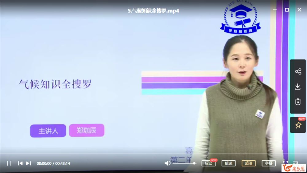 学魁榜2020地理冲刺课程(主讲:郑珈辰 诸嘉斌)课程视频百度云下载