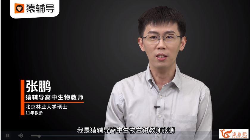 2021高考生物 张鹏生物985班二轮复习联报班课程视频百度云下载