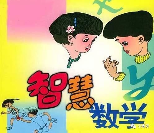 上海明珠小学《智慧数学》视频课程一至五年级全套课程合集百度网盘下载