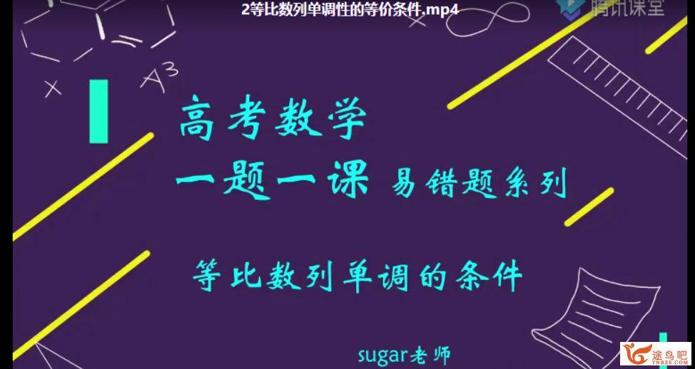 2021高考数学 王梦抒数学三轮复习押题课视频资源百度云下载