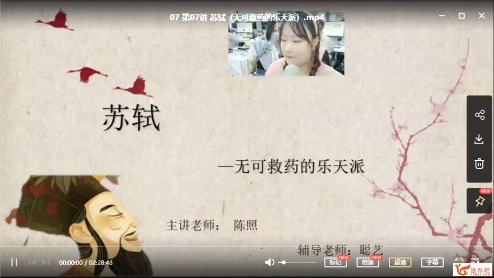 陈照 2020 秋 四年级语文秋季培训班(勤思在线)课程视频百度云下载