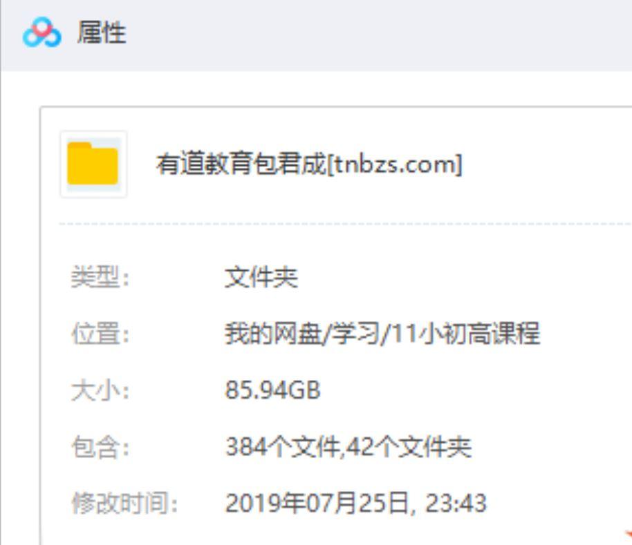 有道精品课 包君成初中语文教学视频合集 初一二三语文视频