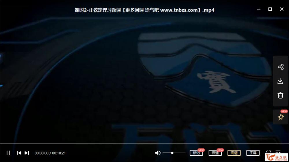 wan门中学 高一数学必修5 课程视频百度云下载