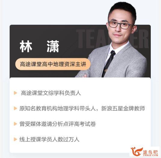 林潇 2021暑假 高一地理暑假系统班(更新中)课程视频百度云下载