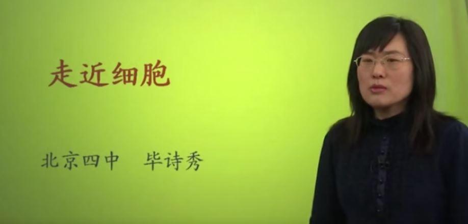 北京四中 高一、高二、高三生物全系列高清视频百度云下载