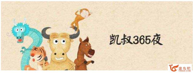 凯叔365夜:外国童话传说 音频资源百度云下载