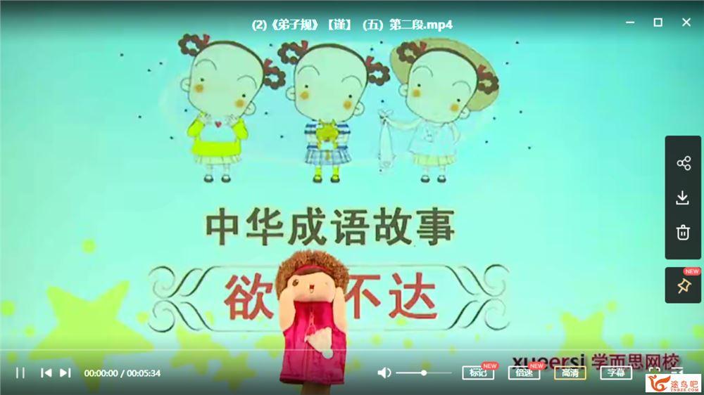 某而思 大语文学堂:国学经典《弟子规》视频合集百度云下载