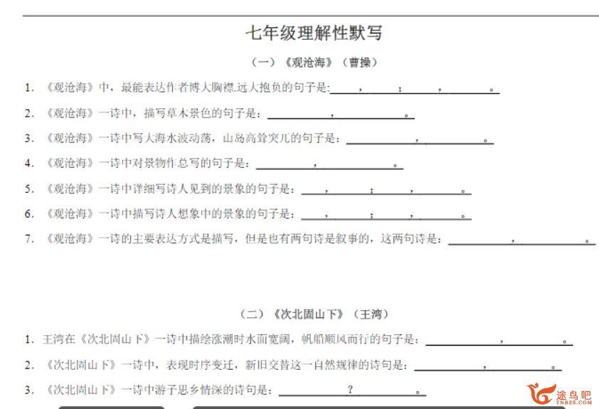 ZYB 小升初预习资料 语数英全科资源合集百度云下载