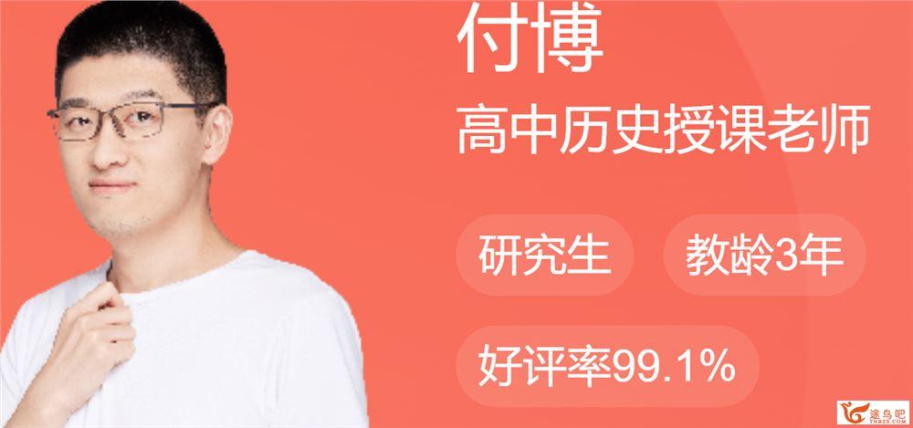 付博 2019春中考历史直播菁英班(人教版12讲带讲义)课程视频百度云下载