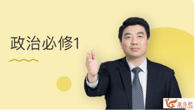 某门中学 王亮 2018年 高中政治一轮复习课程视频百度云下载