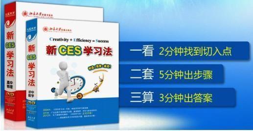 新CES学习法 初中语文全套高清视频+讲义全课程资源百度云下载