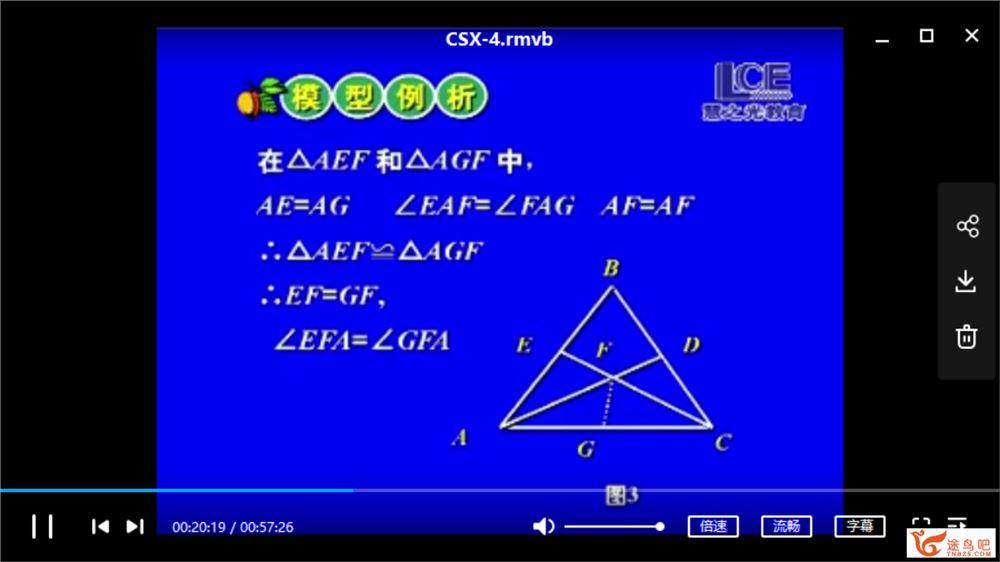 初中数学模型解题法-标清视频 10讲带讲义课程视频百度云下载