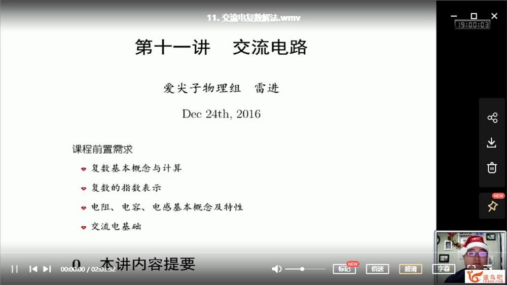 爱尖子高中物理竞赛(高一+高二课程)课程视频百度云下载