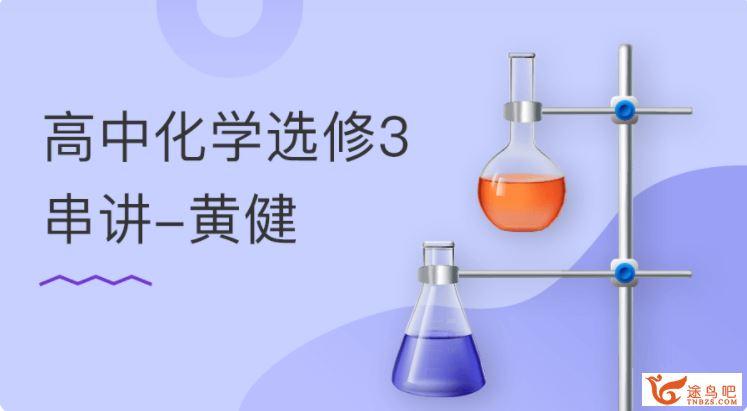 某门中学 黄健 2018年 高中化学选修三串课程视频百度云下载