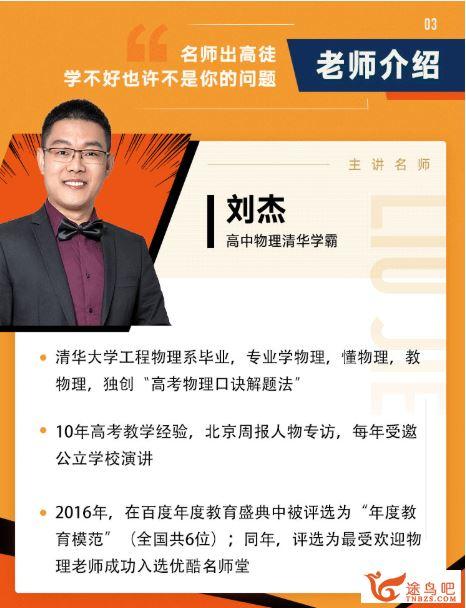 2022高考数学 刘杰高考物理一轮复习暑秋联报班课程视频百度云下载
