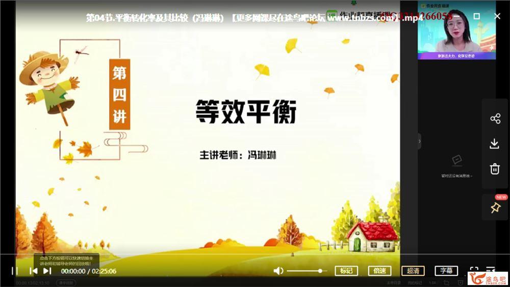 冯琳琳 2020暑假班 高二化学暑假尖端班课程视频百度云下载