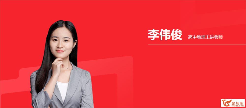 2021高考地理李伟俊地理二轮复习联报课程视频百度云下载