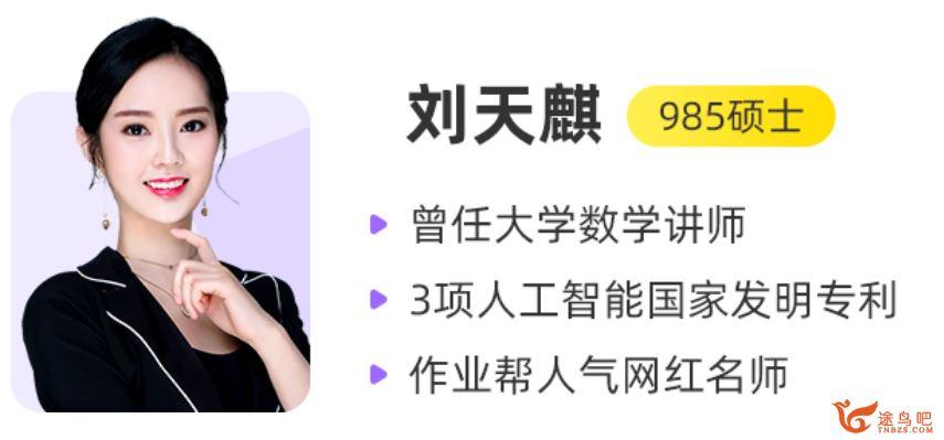 作业帮一课 刘天麒 2020高考暑假数学系统班 视频教程合集百度云下载