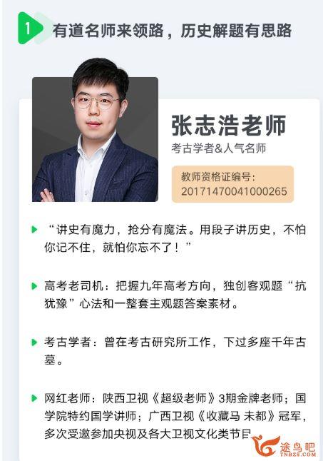 2020高考历史 张志浩高考历史冲刺点题班课程视频百度云下载