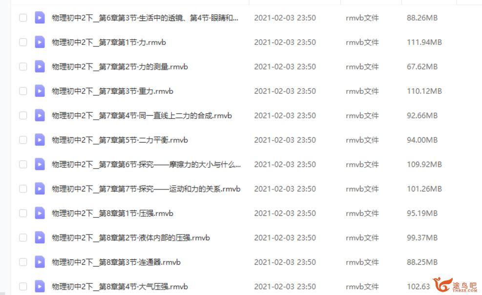 读书郎 海淀名师学堂北师大版初中物理八九年级课程视频百度云下载