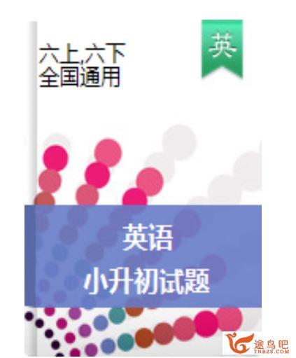 小升初英语专项训练试题 通用版(含答案解析)(30套)全试卷资源合集百度云下载