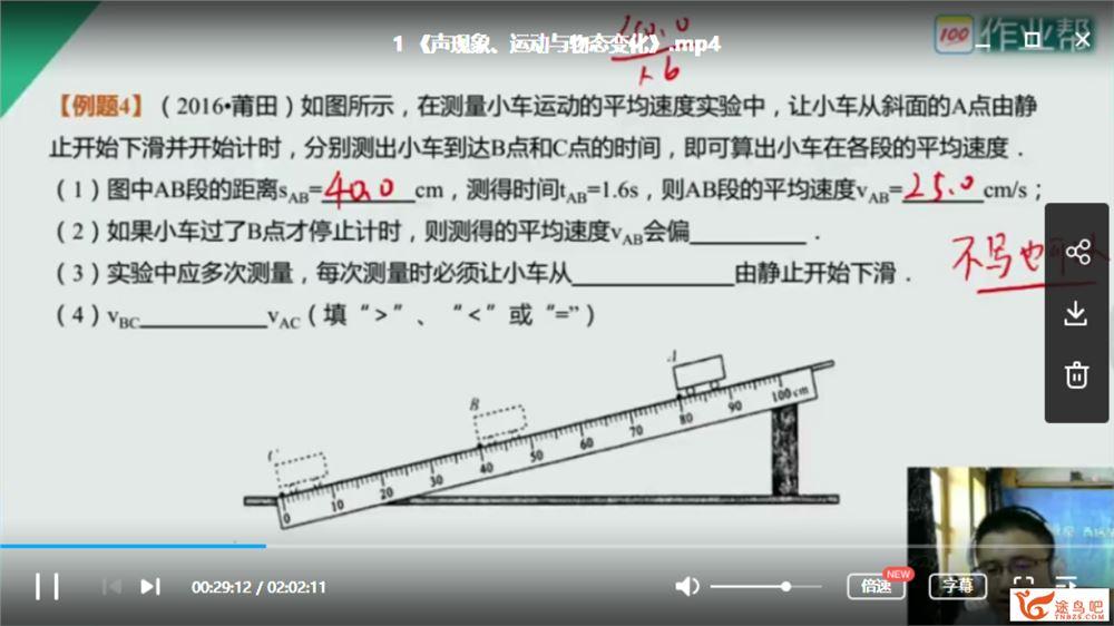 【作业帮一课】初中中考 初中物理系统班+专题班视频资源合集百度云下载