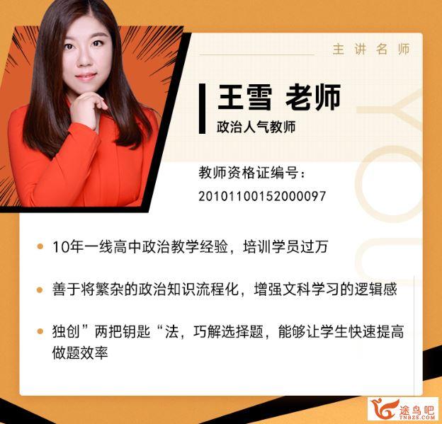 2020高考政治 王雪高考政治冲刺点题班课程视频百度云下载