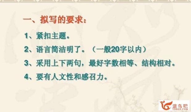 初中语文阅读技巧PPT课件下载资源课程合集网盘下载
