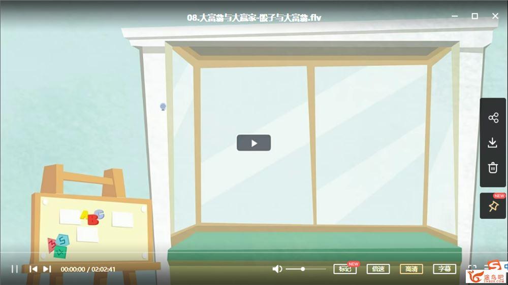 赵晶 2020 秋 一年级数学目标S班上(9讲带讲义)课程视频百度云下载