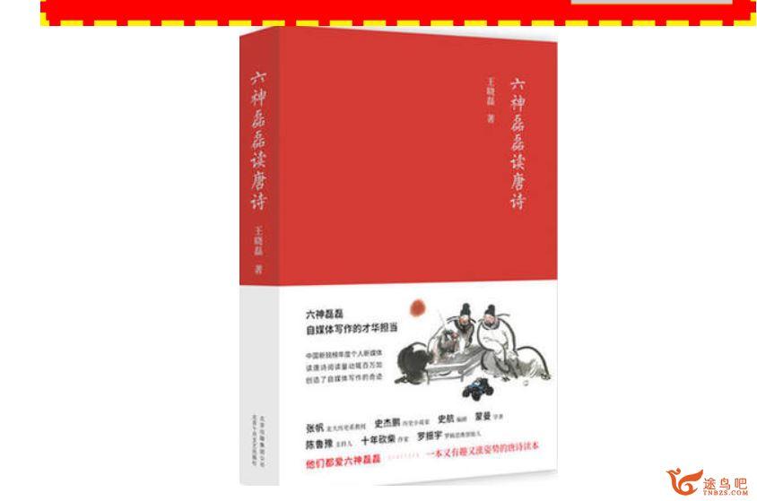 【完结】六神磊磊读唐诗合集(上中下篇) 音频资源百度云下载