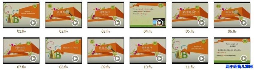 初中英语外研版视频课程资源百度网盘下载