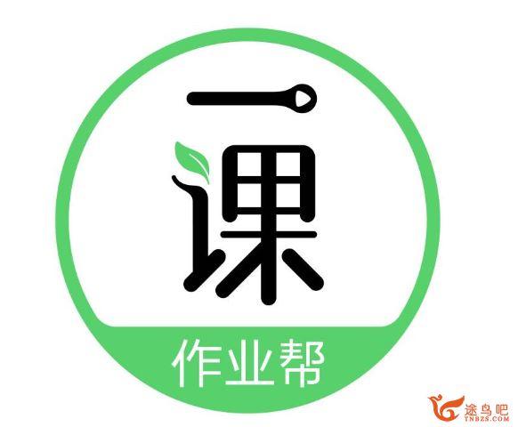 作业帮一课 刘天麒 2020高考数学寒假系统班 全视频课程资源百度云下载