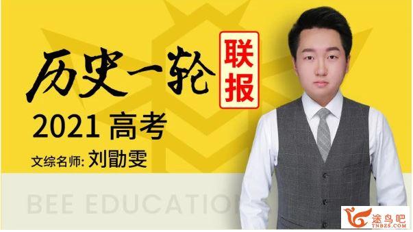 txkt2021高考历史 刘勖雯历史一轮复习联报班课程视频百度云下载