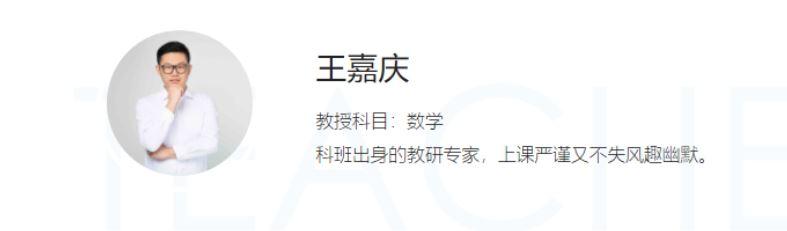 王嘉庆2022高考数学网课全程班一阶段完毕 二阶段更新四讲