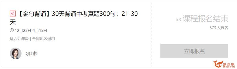 猿辅导 初中英语 闵佳琳30天背诵中考真题300句视频合集百度网盘下载