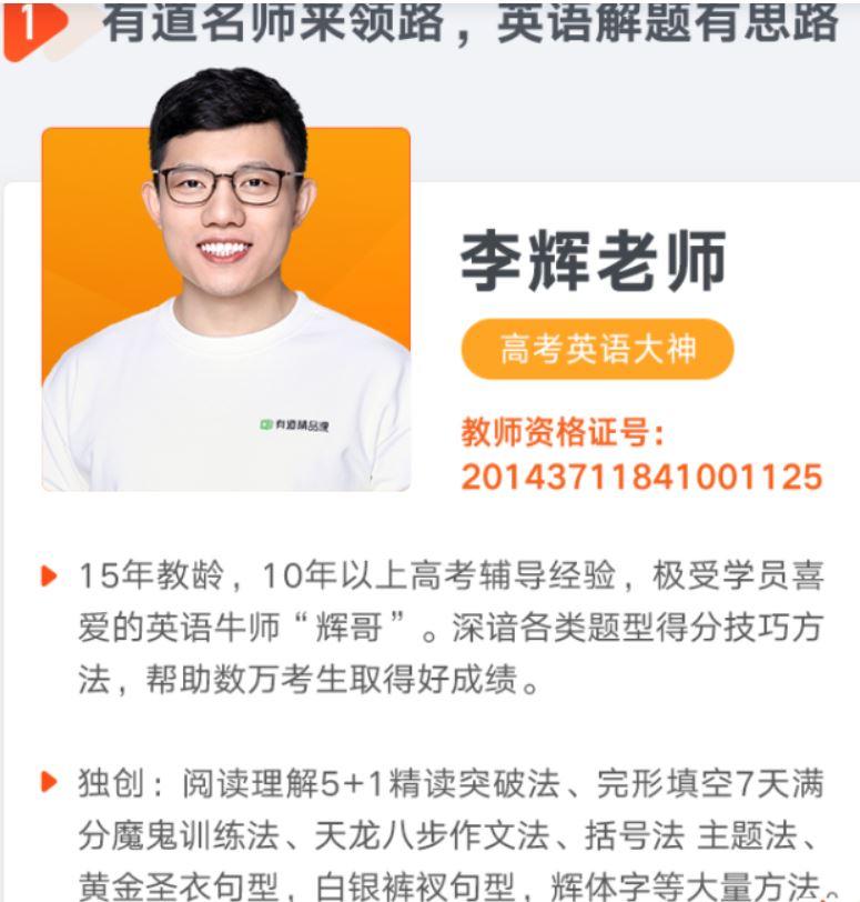 2022届李辉高考英语一轮复习暑秋联报 秋季班更新5讲