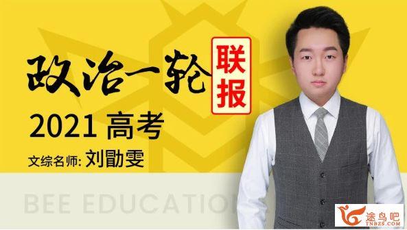 2021高考政治 刘勖雯政治一轮复习联报课程资源百度云下载